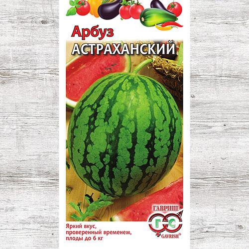 Арбуз Астраханский изображение 1 артикул 71000