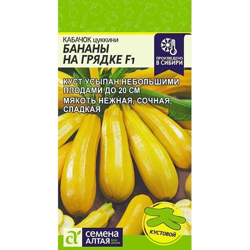 Кабачок Бананы на грядке F1 изображение 1 артикул 78065