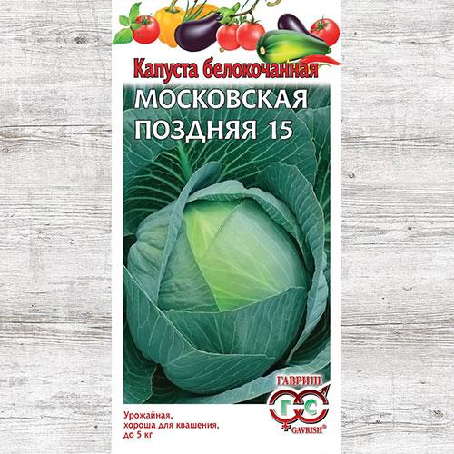 Капуста белокочанная Московская поздняя 15 изображение 1 артикул 82168