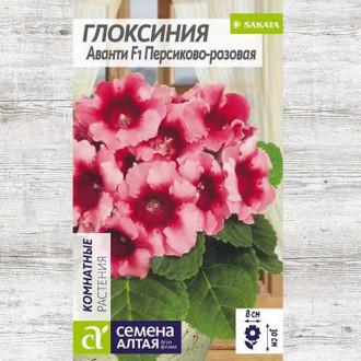 Глоксиния Аванти персиково-розовая F1 изображение 3