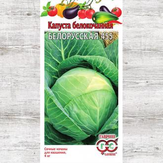 Капуста белокочанная Белорусская 455 изображение 3