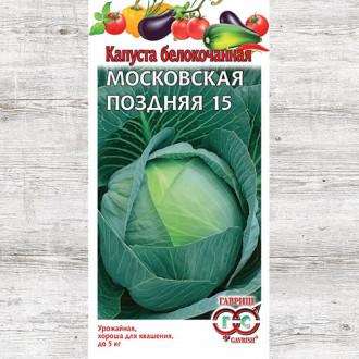 Капуста белокочанная Московская поздняя 15 изображение 3