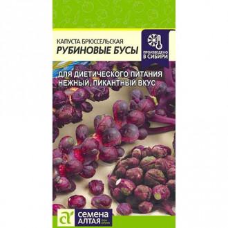 Капуста брюссельская Рубиновые бусы