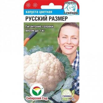 Капуста цветная Русский Размер изображение 5