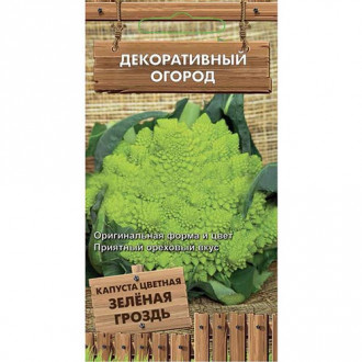 Капуста цветная Зеленая гроздь изображение 4