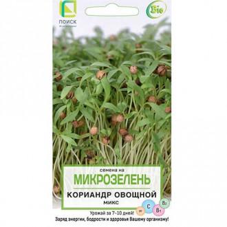 Микрозелень Кориандр, смесь семян изображение 1