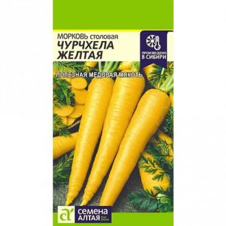Морковь Чурчхела желтая изображение 4