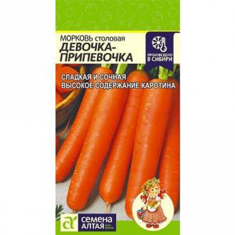 Морковь Девочка-припевочка изображение 7