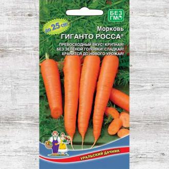 Морковь Гиганто Росса изображение 1