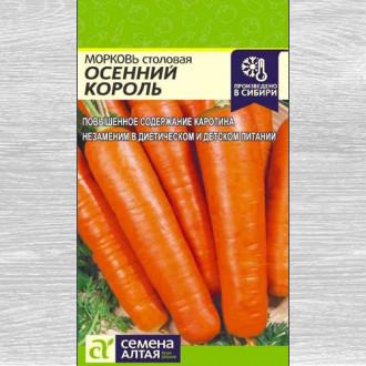 Морковь гранулированная Осенний король