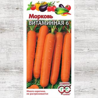Морковь Витаминная 6 изображение 6