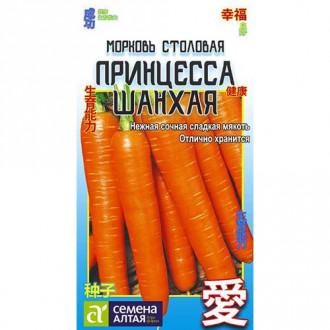 Морковь Принцесса Шанхая