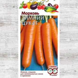 Морковь Зимний цукат