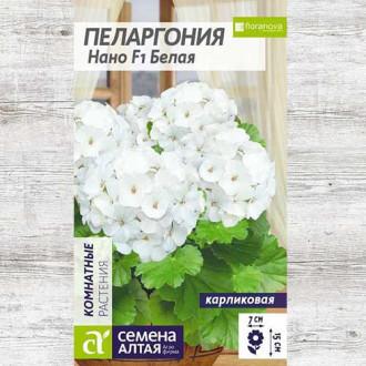 Пеларгония Нано белая F1 изображение 6