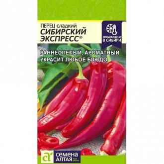 Перец сладкий Сибирский экспресс изображение 4