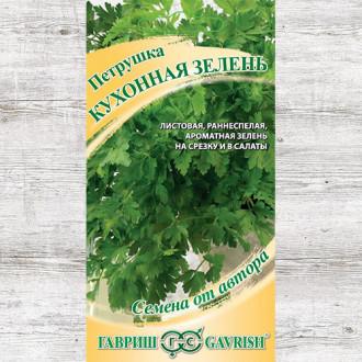 Петрушка листовая Кухонная зелень изображение 6