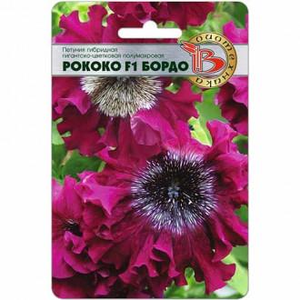 Петуния гигантско-цветковая Рококо Бордо F1