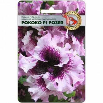 Петуния гигантско-цветковая полумахровая Рококо Розея F1 изображение 6