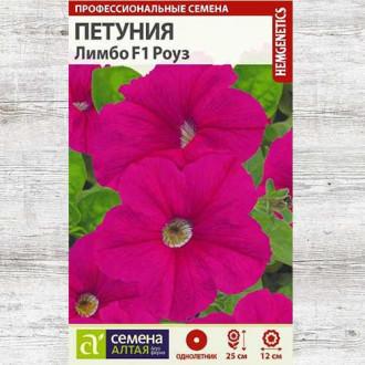 Петуния Лимбо Роуз F1 изображение 6