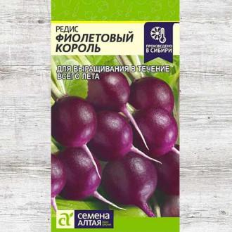 Редис Фиолетовый король