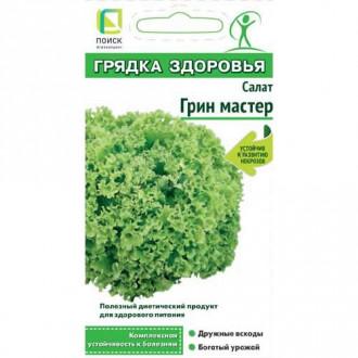 Салат листовой Грин Мастер изображение 2