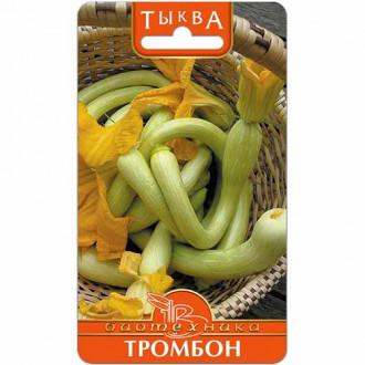 Тыква Тромбон