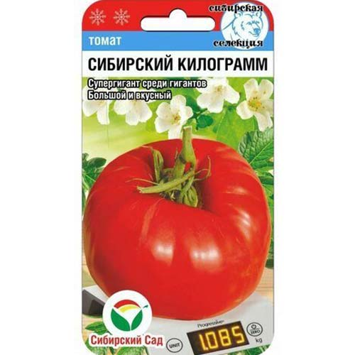 Томат Сибирский килограмм изображение 1 артикул 78394
